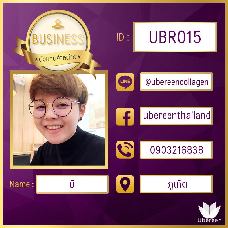 UBR015 ภูเก็ต