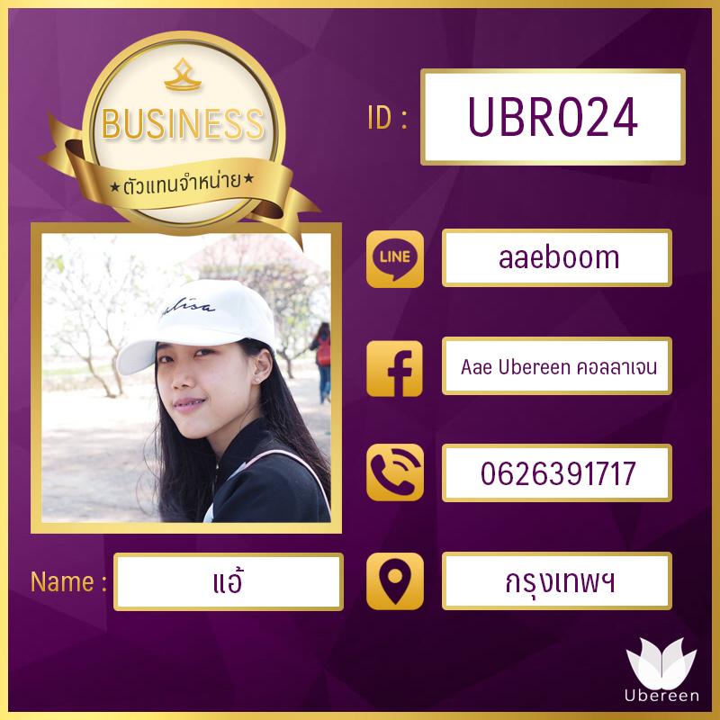 UBR024 กรุงเทพ