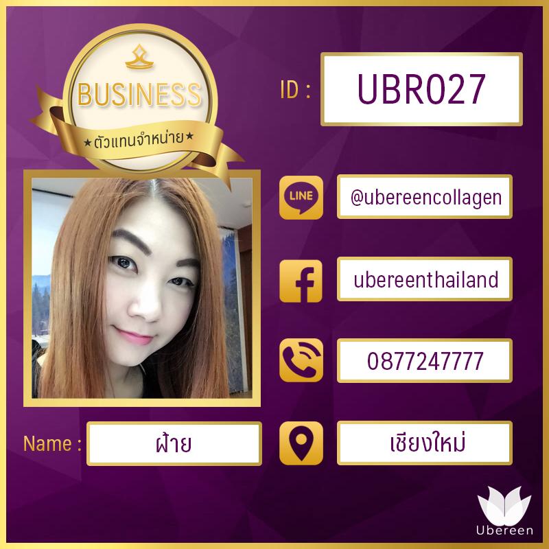 UBR027 เชียงใหม่