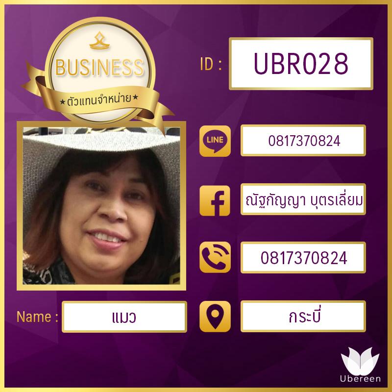 UBR028 กระบี่