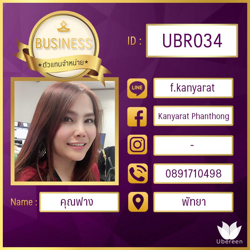 UBR034 ชลบุรี