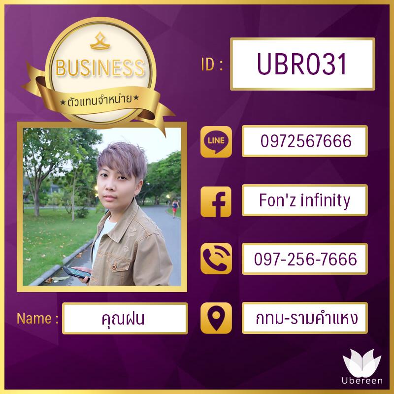 UBR031 กรุงเทพ