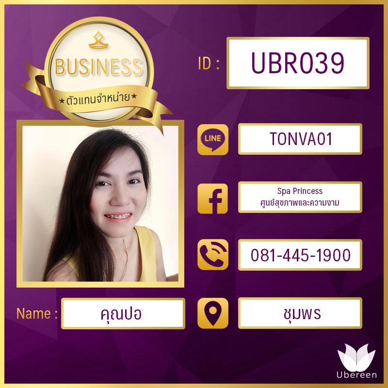UBR039 ชุมพร