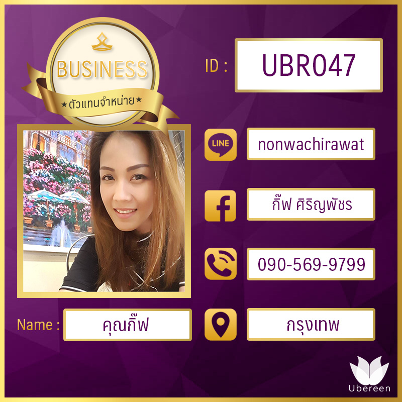 UBR047 กทม