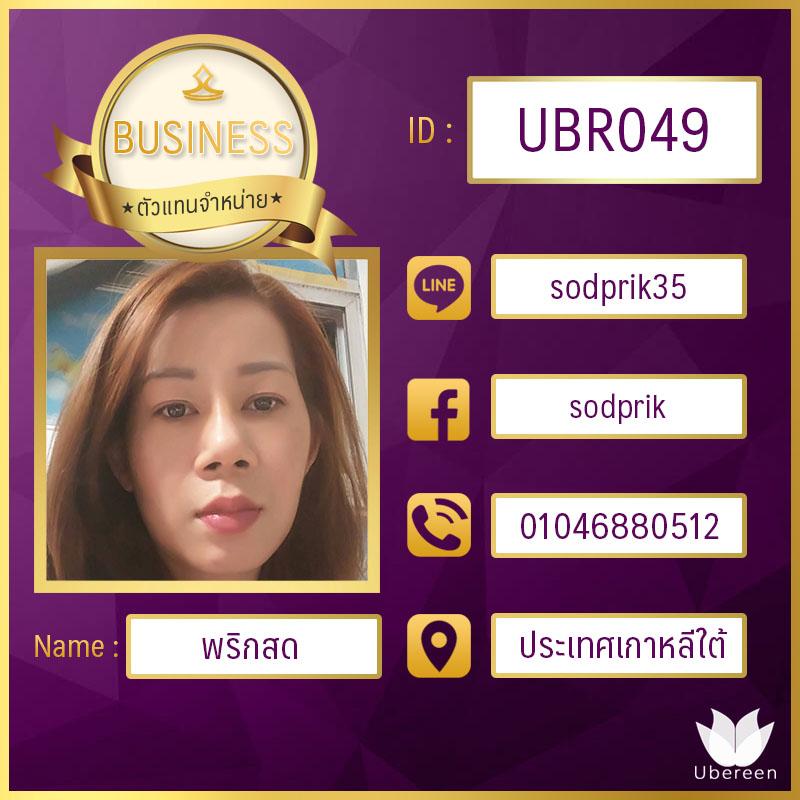 UBR049 เกาหลีใต้