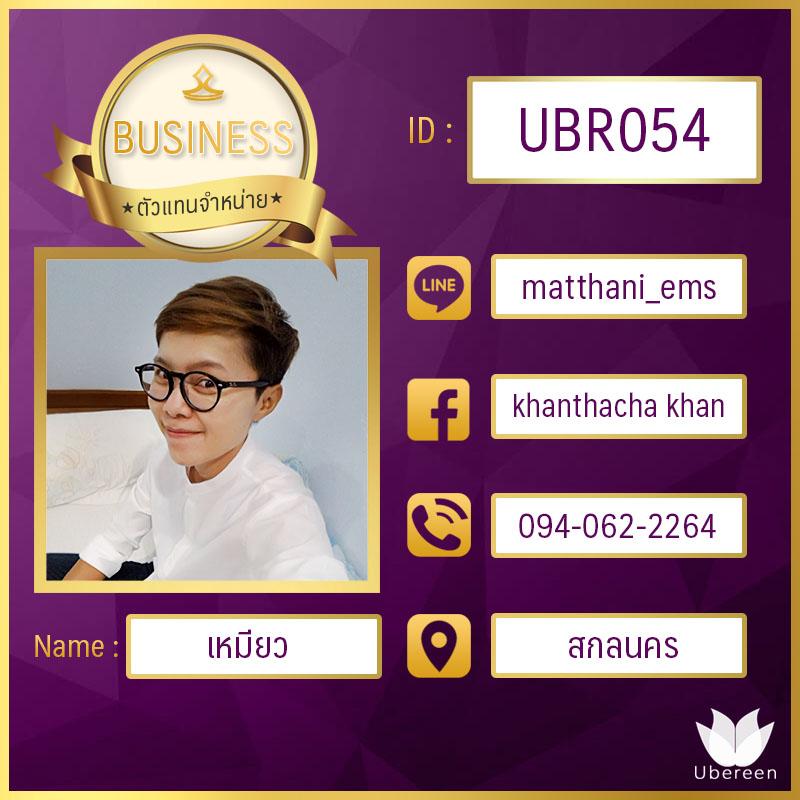 UBR054 สกลนคร