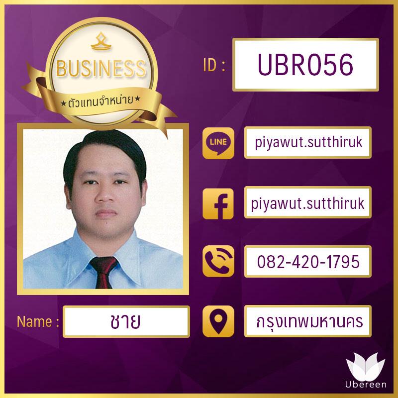 UBR056 กทม
