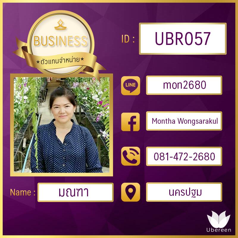 UBR057 นครปฐม
