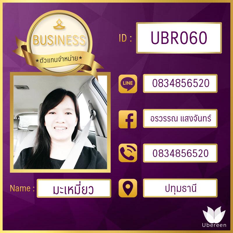 UBR060 ปทุมธานี