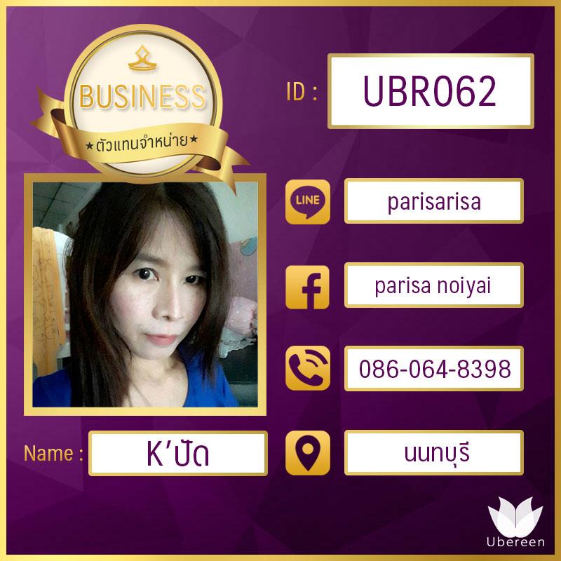 UBR062 ปทุมธานี