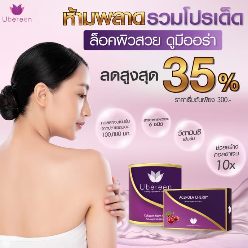 Promotion 35% Ubereen Collagen